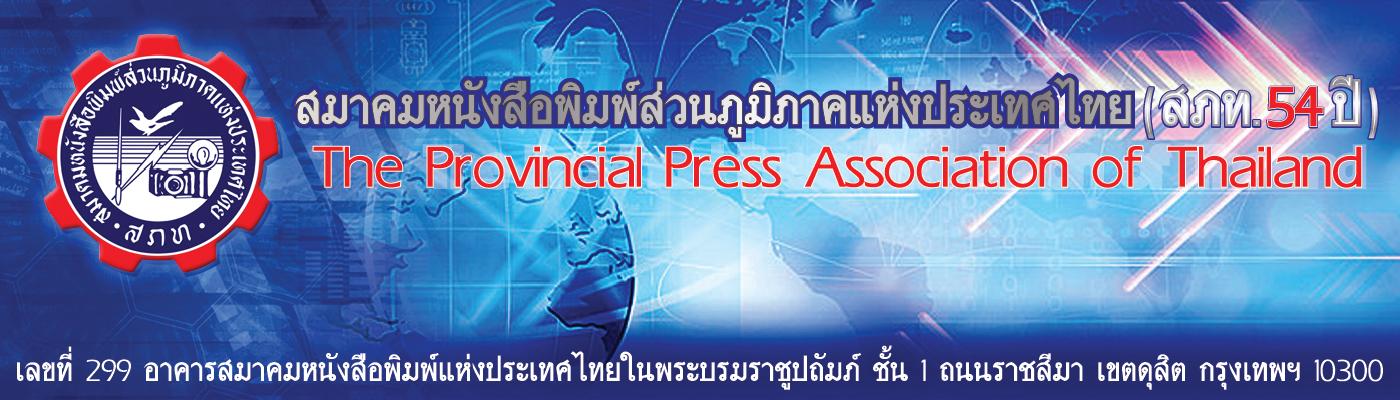 สมาคมหนังสือพิมพ์ส่วนภูมิภาคแห่งประเทศไทย (สภท.54ปี)