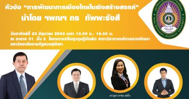 """ขอเรียนเชิญท่านผู้สนใจ ร่วมงานสัมมนาเชิงวิชาการ…หัวข้อ """"การพัฒนาการเมืองไทยในเชิงสร้างสรรค์"""""""