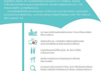 การไฟฟ้าส่วนภูมิภาค หรือ PEA แนะนำเกี่ยวกับการใช้ไฟฟ้า  ในกรณีที่มีน้ำท่วมหรือน้ำท่วมขัง
