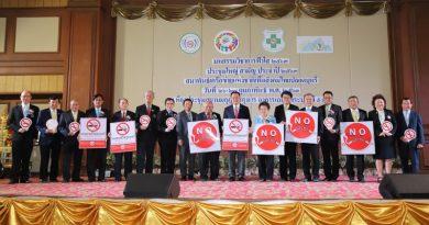 """""""อนุทิน รองนายกรัฐมนตรี-รมว.สาธารณสุข"""" เปิดประชุมมหกรรมวิชาการฟ้าใส – ประชุมใหญ่สามัญประจำปี 2563 พร้อมมอบรางวัลเพชรนครา อวอร์ด ประจำปี 2563 สมาพันธ์เครือข่ายแห่งชาติเพื่อสังคมไทยปลอดบุหรี่"""