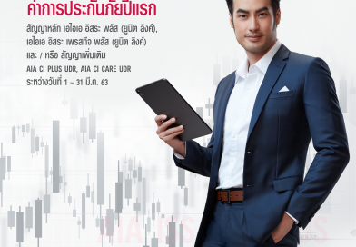 เอไอเอ ประเทศไทย ปล่อยแคมเปญพิเศษประกันภัยโรคร้ายแรง และยูนิต ลิงค์  มุ่งกระตุ้นให้คนไทยเห็นถึงความสำคัญของการวางแผนคุ้มครองชีวิตและสุขภาพ