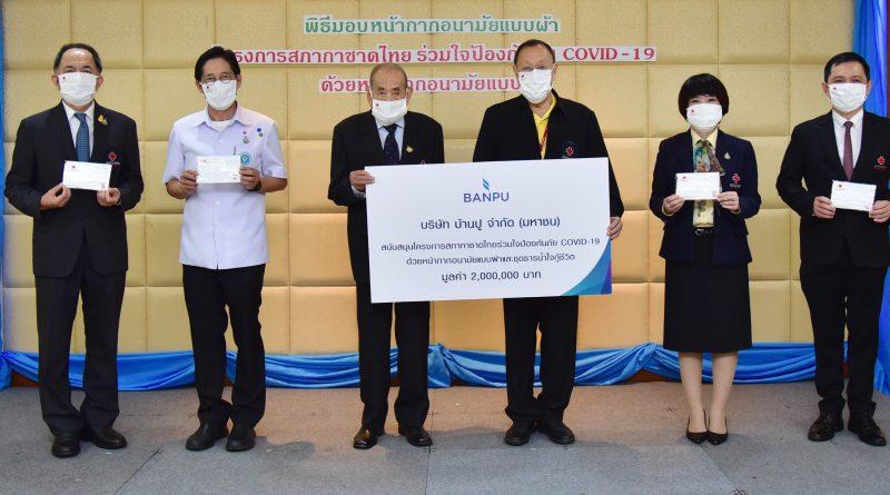 """บ้านปูฯ มอบเงิน 2 ล้านบาท สนับสนุนโครงการ """"สภากาชาดไทยร่วมใจป้องกัน COVID-19"""""""