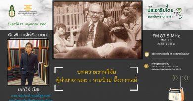 👉👉รายการวิทยุ : มุ่งสู่ประชาธิปไตย ไปกับสถาบันพระปกเกล้า (วันศุกร์ที่ 22 พฤษภาคม พ.ศ. 2563) รับฟังการสัมภาษณ์ คุณเอกวีร์ มีสุข อาจารย์ประจำคณะรัฐศาสตร์ มหาวิทยาลัยสุโขทัยธรรมาธิราช จะมารีวิวงานวิจัยเรื่อง บทความงานวิจัย ผู้นำสาธารณะ : นายป๋วย อึ้งภากรณ์