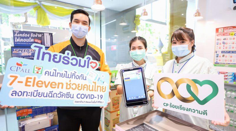 """เซเว่นฯ 3,314 สาขาพร้อมช่วยเหลือคนไทยฝ่าวิกฤตโควิด-19 เปิดรับลงทะเบียนวัคซีน """"ไทยร่วมใจ กรุงเทพปลอดภัย"""" วันแรก"""