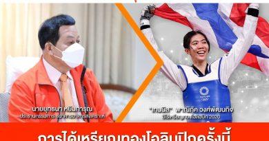 """ธอส. มอบ 3 ล้านบาท ยินดี """"น้องเทนนิส"""" คว้าเหรียญทองแรกของไทยในโอลิมปิกเกมส์ โตเกียว 2020"""