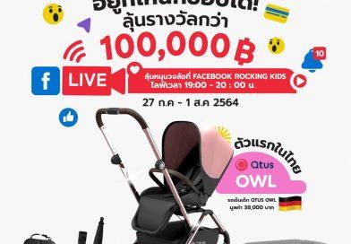 ROCKING KIDS ชวนเปิดประสบการณ์ใหม่ กับ การช้อป Online Fair สินค้าแม่และเด็ก